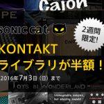 KONTAKTライブラリ、半額セール!2016/7/3(日)まで