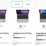 最近のMacBookProについて思うこと。2018年発売(キーボード第三世代)のバタフライキーボードモデルと2017年世代モデル(キーボード第二世代)が混ざって売られているので気を付けよう。