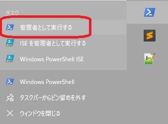 管理者権限でWindows Power Shellを起動する画面 。(タスクバーを縦に設定してるのは気にしないでください)